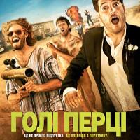 Фільм «Голі перці» (Search Party)