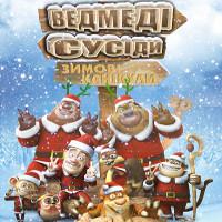 Мультфільм «Ведмеді-сусіди: Зимові канікули» (Boonie Bears: Homeward Journey)