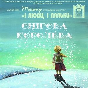 Вистава «Снігова королева» - Театр «І люди, і ляльки»