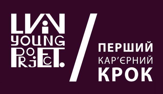 Програма молодіжних проектів Lviv Young Project