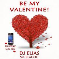 Вечірка Be My Valentine