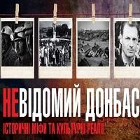 Лекторій «(Не)Відомий Донбас…»