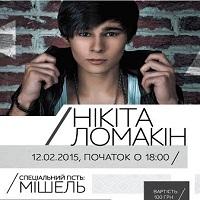 Концерт Нікіти Ломакіна