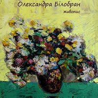 Персональна виставка живопису Олександри Білобран