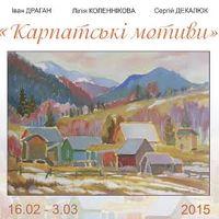 Виставка живопису «Карпатські мотиви»