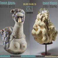 Виставка кераміки Ганни Друль та Ірини Марко «Сад»