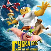 Мультфільм «Губка Боб: Життя на суші» (The SpongeBob Movie: Sponge Out of Water)