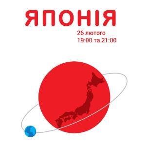 Короткометражні фільми з планети Японія