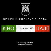 Вечірній кіноклуб Львова: Кіно Італії. Класика 60-их