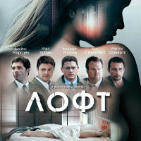 Фільм «Лофт» (The Loft)