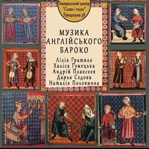Концерт «Музика англійського бароко»
