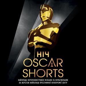 Ніч Oscar Shorts