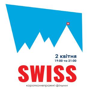 Swiss - короткометражки з Швейцарії