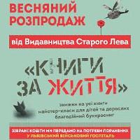 Весняний розпродаж «Книги за життя»