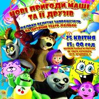 Вистава для дітей «Нові пригоди Маші та її друзів»