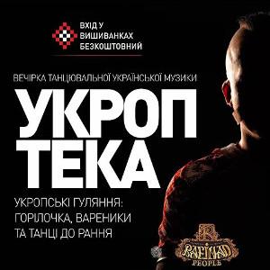 Вечірка «Укроптека» @ Rafinad People
