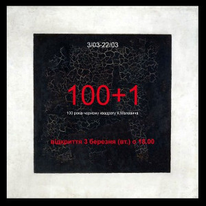 Виставка «100+1»