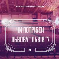 Чи потрібен Львову «Львів»?