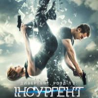 Фільм «Дивергент, розділ 2: Інсургент» (Insurgent)