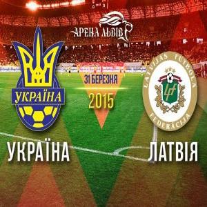 Футбол. Товариський матч національних збірних. Україна - Латвія