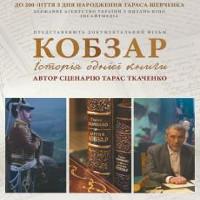 Документальний фільм «Кобзар. Історія однієї книги»