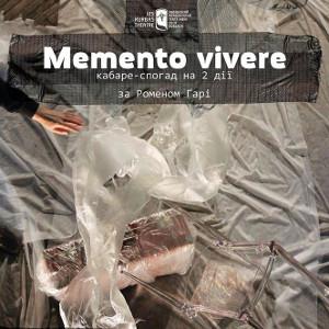 Вистава «Memento vivere» - Театр ім. Леся Курбаса