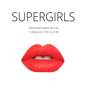 Короткометражки Supergirls