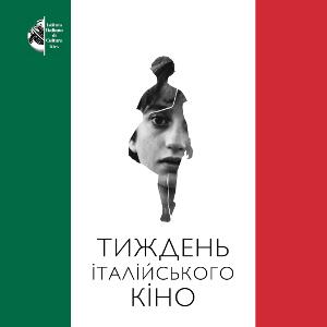 Тиждень італійського кіно 2015