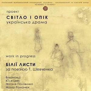 Вечір української драми «Білії листи»