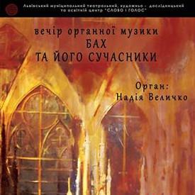 Вечір органної музики «Бах та його сучасники»