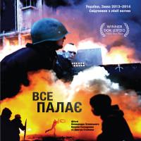 Документальний фільм «Все палає»