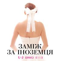 Фільм «Заміж за іноземця»