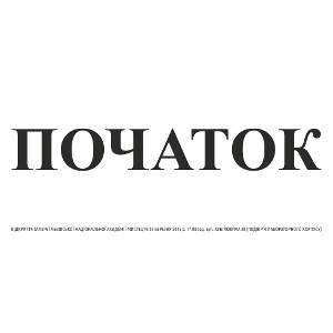 Відкриття Гелереї ЛНАМ. Збірна виставка кращих студентських робіт «Початок»