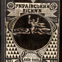 Лекція Вахтанга Кіпіані «Львівський періодичний самвидав 1970-1991 рр.»