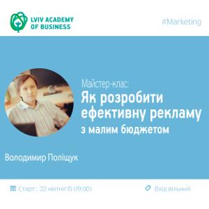 Майстер-клас «Як зробити ефективну рекламу з малим бюджетом»