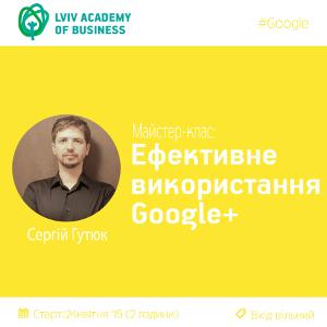 Майстер-клас «Ефективне використання Google+»