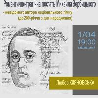Лекція «Романтично-трагічна постать Михайла Вербицького»