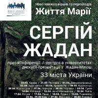 Дискусія-презентація нової книжки віршів та перекладів Сергія Жадана «Життя Марії»