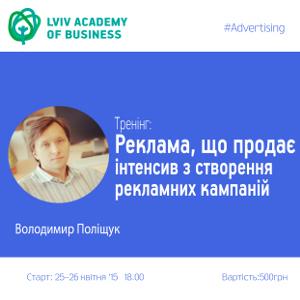 Тренінг «Реклама, що продає. Інтенсив з створення рекламних кампаній»
