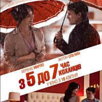 Фільм «З 5 до 7. Час коханців» (5 to 7)