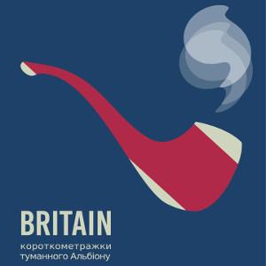 Короткометражки Britain / Британія від Wiz-Art