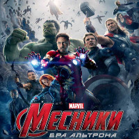 Фільм «Месники: Ера Альтрона» (Avengers: Age of Ultron)