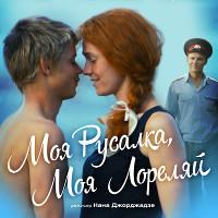 Фільм «Моя Русалка, моя Лореляй»