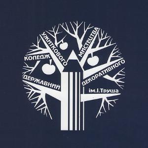 Львівський державний коледж декоративного і ужиткового мистецтва імені Івана Труша