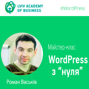 Майстер-клас: WordPress з «нуля»