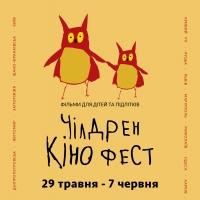 Фільми для дітей та підлітків «Чілдрен Кінофест» 2015