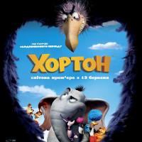 Мультфільм «Хортон» (Horton Hears a Who!)