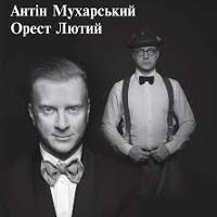 Антін Мухарський презентує «Розрив»
