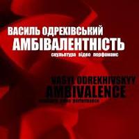 Виставка Василя Одрехівського «Амбівалентність»