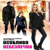 Фільм «Особливо небезпечна» (Barely Lethal)